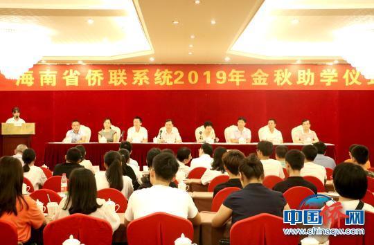 海南省侨联系统2019年金秋助学仪式在海口举行