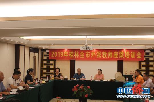 桂林召开全市外派教师座谈培训会